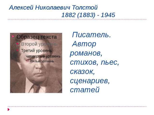 Алексей Николаевич Толстой 1882 (1883) - 1945 Писатель. Автор романов, стихов...