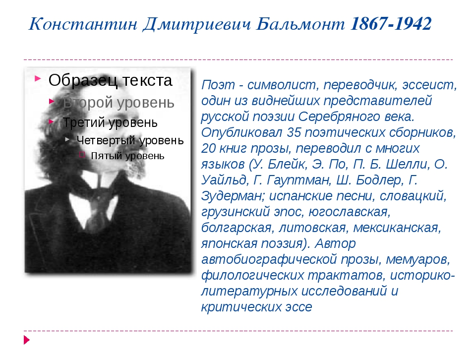 Константин Дмитриевич Бальмонт 1867-1942 Поэт - символист, переводчик, эссеис...