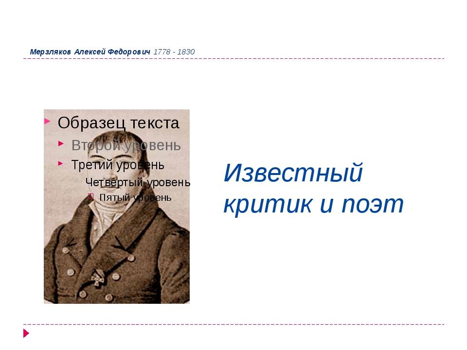 Мерзляков Алексей Федорович 1778 - 1830 Известный критик и поэт