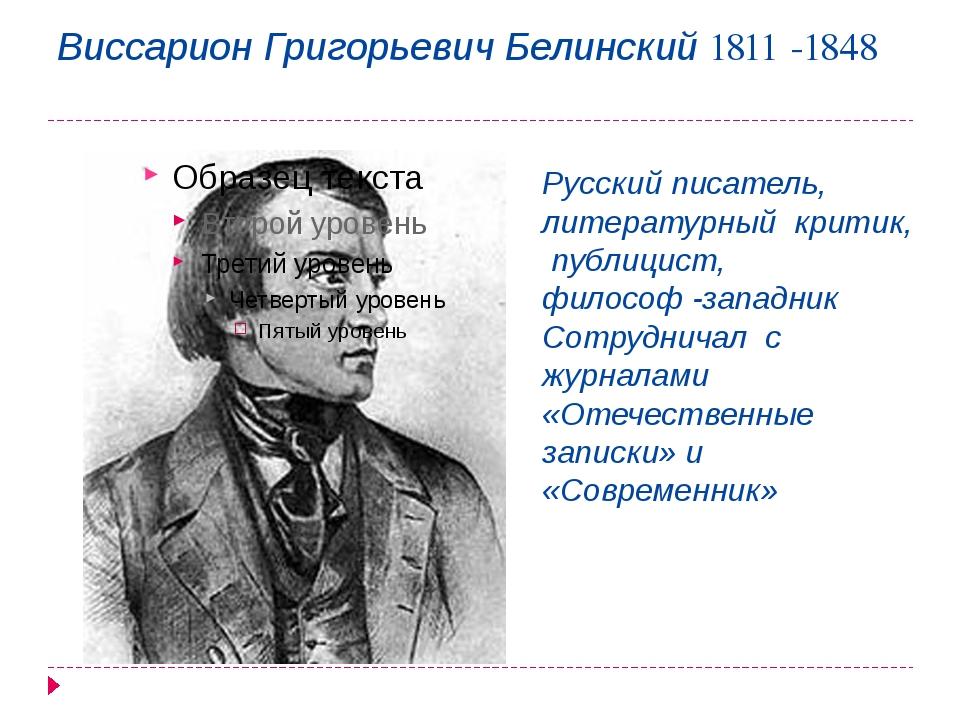 Виссарион Григорьевич Белинский 1811 -1848 Русский писатель, литературный кри...