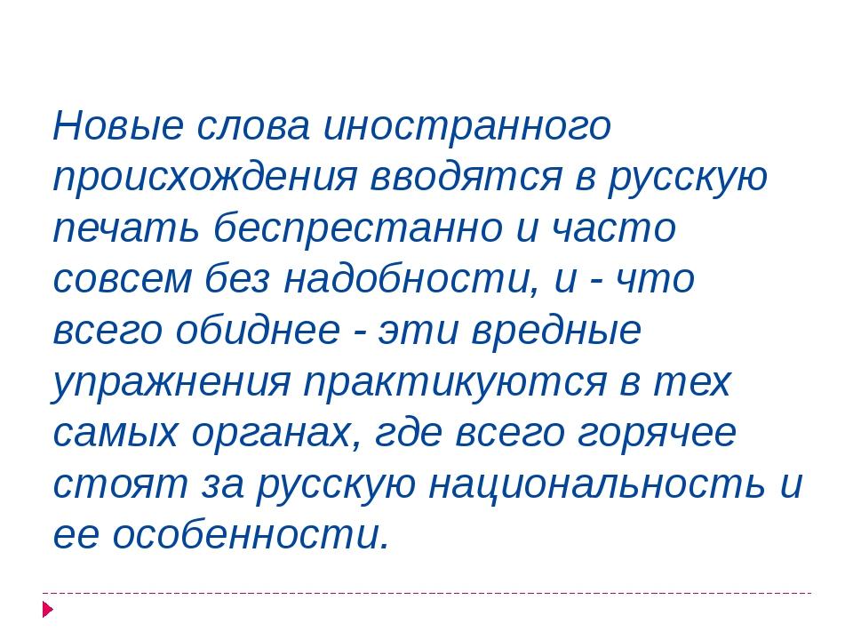 Новые слова иностранного происхождения вводятся в русскую печать беспрестанн...