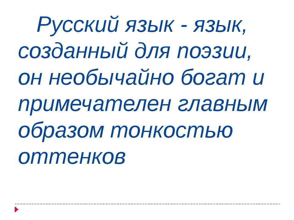 Русский язык - язык, созданный для поэзии, он необычайно богат и примечателе...