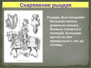 Рыцарь был вооружён большим мечом, длинным копьём, боевым топором и палицей.