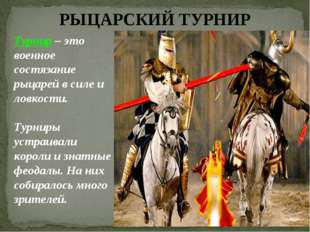 РЫЦАРСКИЙ ТУРНИР Турнир – это военное состязание рыцарей в силе и ловкости. Т