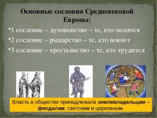 Основные сословия Средневековой Европы: 1 сословие – духовенство – те, кто мо