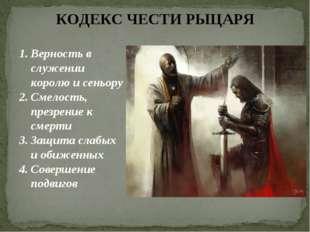 КОДЕКС ЧЕСТИ РЫЦАРЯ Верность в служении королю и сеньору Смелость, презрение