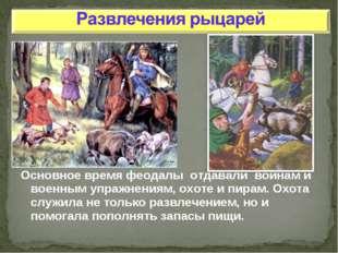 Основное время феодалы отдавали войнам и военным упражнениям, охоте и пирам.
