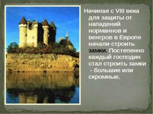 Начиная с VIII века для защиты от нападений норманнов и венгров в Европе нача