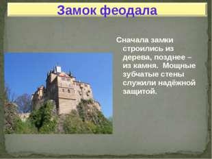 Сначала замки строились из дерева, позднее – из камня. Мощные зубчатые стены
