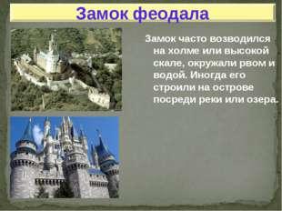 Замок часто возводился на холме или высокой скале, окружали рвом и водой. Ино