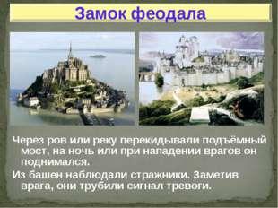 Через ров или реку перекидывали подъёмный мост, на ночь или при нападении вра
