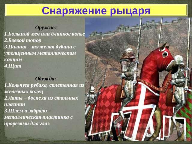 Оружие: Большой меч или длинное копье Боевой топор Палица – тяжелая дубина с...