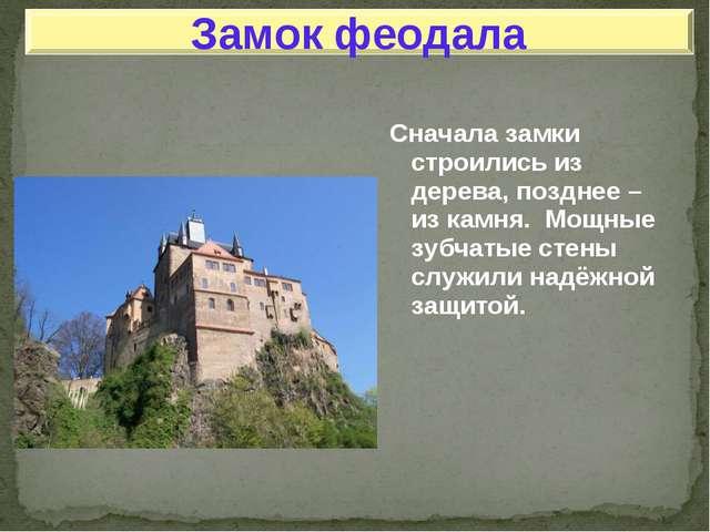 Сначала замки строились из дерева, позднее – из камня. Мощные зубчатые стены...