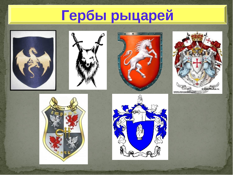 Гербы рыцарей