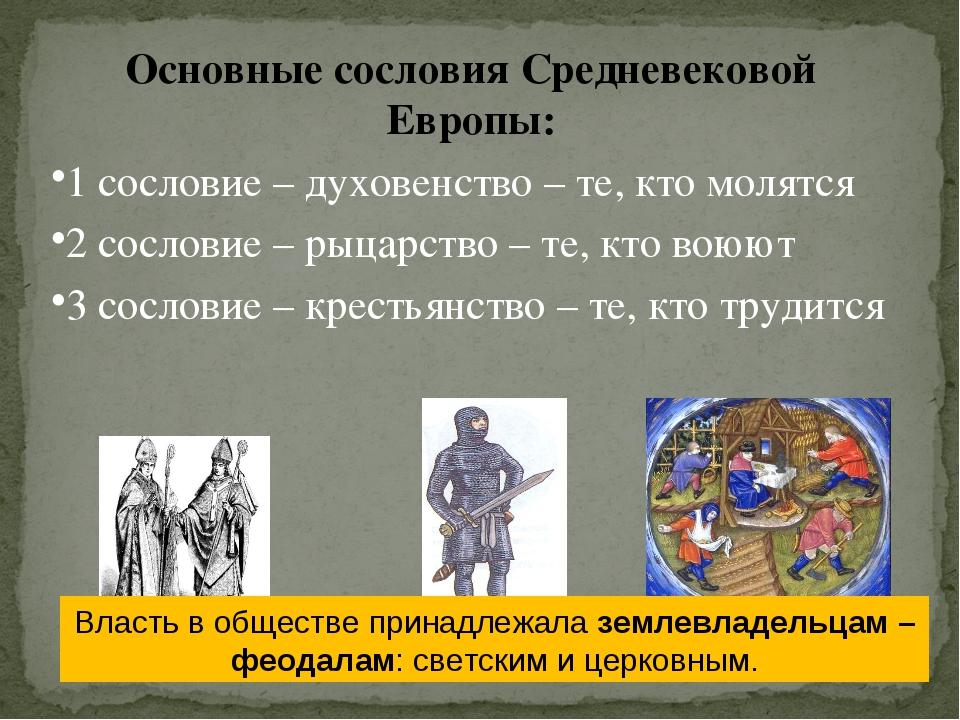 Основные сословия Средневековой Европы: 1 сословие – духовенство – те, кто мо...