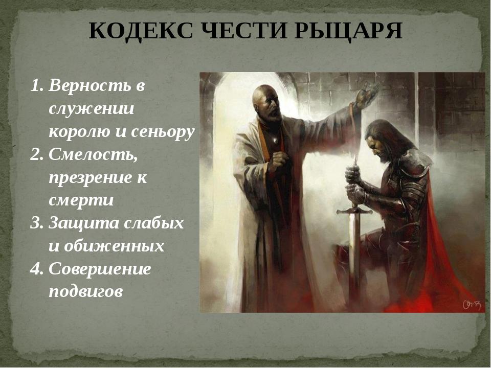 КОДЕКС ЧЕСТИ РЫЦАРЯ Верность в служении королю и сеньору Смелость, презрение...