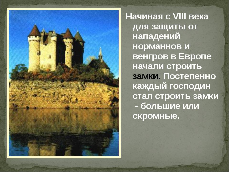 Начиная с VIII века для защиты от нападений норманнов и венгров в Европе нача...