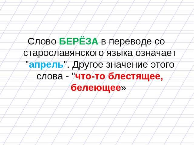 """Слово БЕРЁЗА в переводе со старославянского языка означает """"апрель"""". Другое з..."""