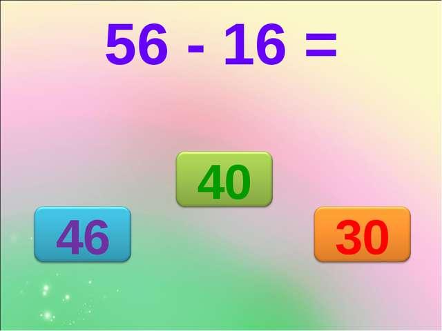 56 - 16 =