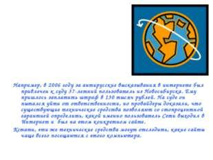 Например, в 2006 году за антирусские высказывания в интернете был привлечен к