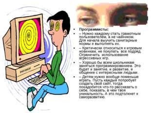 Программисты: – Нужно каждому стать грамотным пользователем, а не чайником. Д