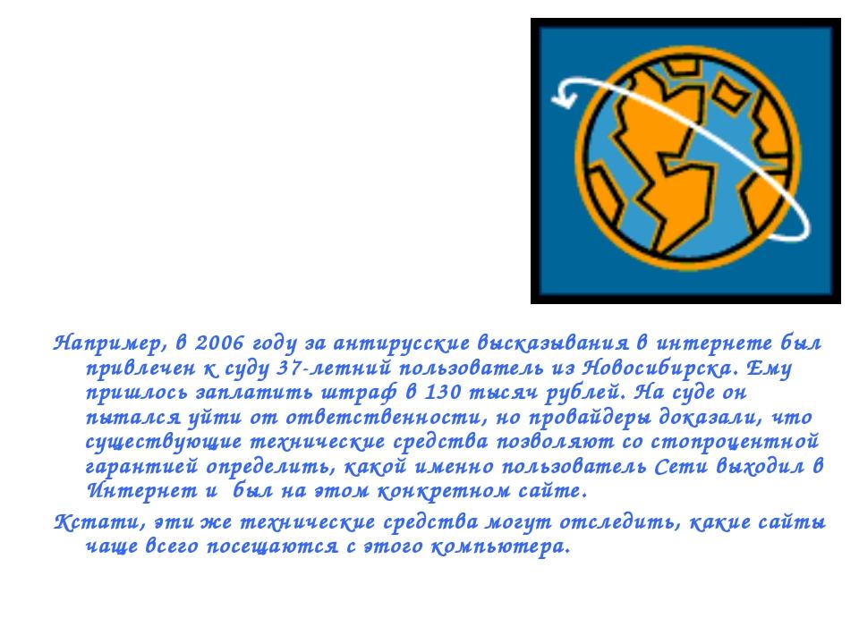 Например, в 2006 году за антирусские высказывания в интернете был привлечен к...