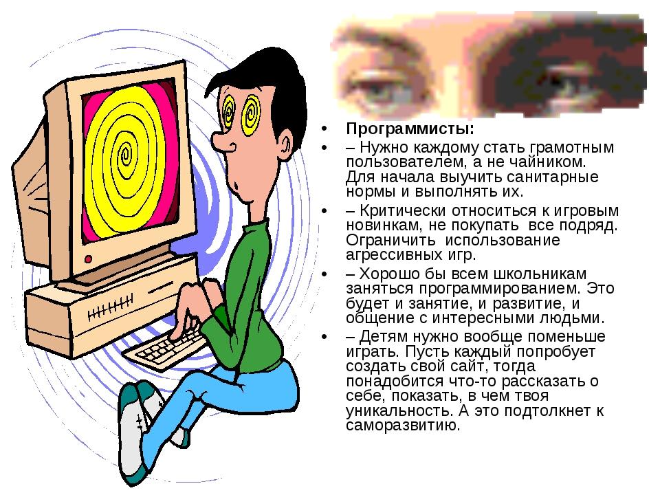 Программисты: – Нужно каждому стать грамотным пользователем, а не чайником. Д...
