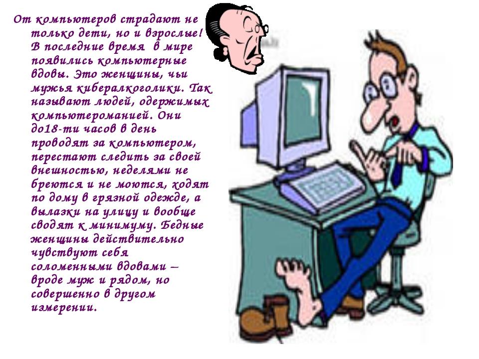 От компьютеров страдают не только дети, но и взрослые! В последние время в ми...