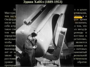Эдвин Хаббл (1889-1953) Великий астроном ХХ столетия. Родился в 1889 г. в шт