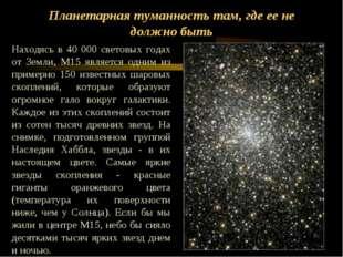 Планетарная туманность там, где ее не должно быть Находясь в 40 000 световых