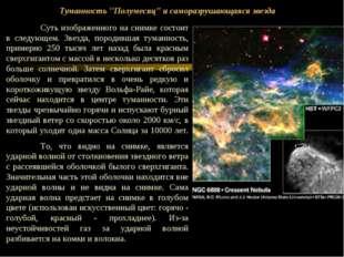 Туманность ''Полумесяц'' и саморазрушающаяся звезда Суть изображенного на сн