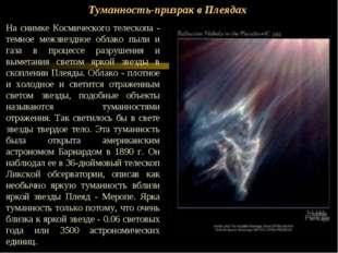 Туманность-призрак в Плеядах На снимке Космического телескопа - темное межзве
