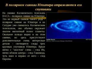 В полярном сиянии Юпитера отражаются его спутники На снимке Космического теле