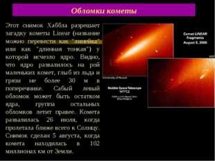 Обломки кометы Этот снимок Хаббла разрешает загадку кометы Linear (название м