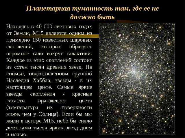Планетарная туманность там, где ее не должно быть Находясь в 40 000 световых...
