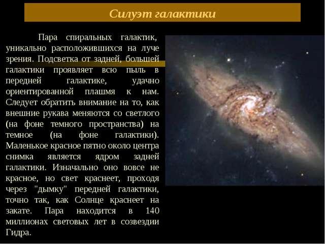 Силуэт галактики Пара спиральных галактик, уникально расположившихся на л...
