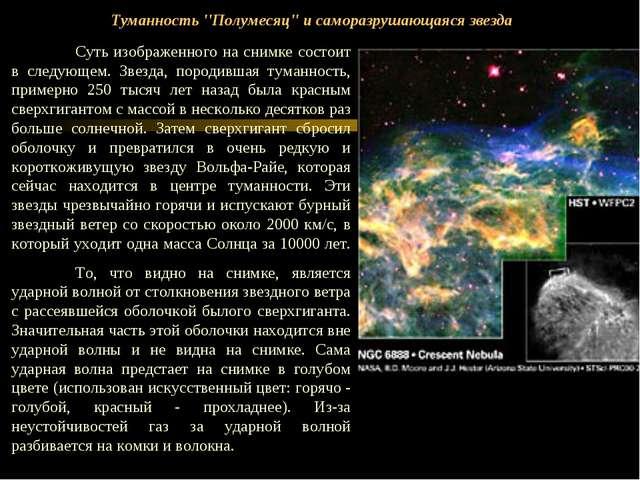 Туманность ''Полумесяц'' и саморазрушающаяся звезда Суть изображенного на сн...