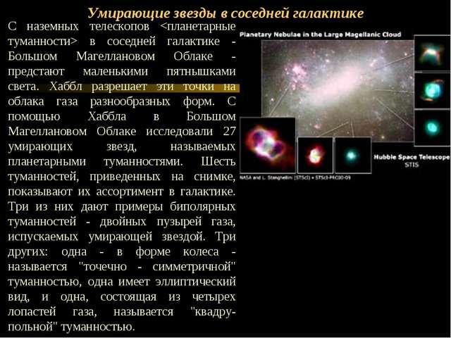 Умирающие звезды в соседней галактике С наземных телескопов  в соседней галак...