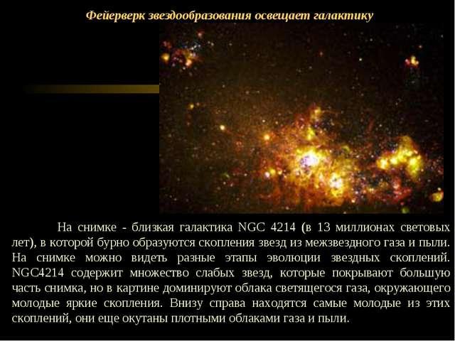 Фейерверк звездообразования освещает галактику На снимке - близкая галактика...