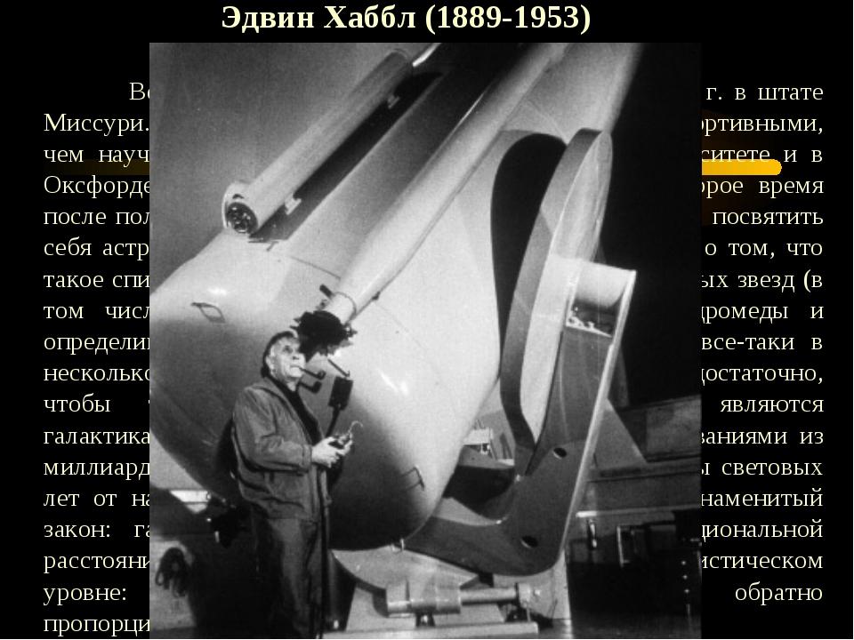 Эдвин Хаббл (1889-1953) Великий астроном ХХ столетия. Родился в 1889 г. в шт...