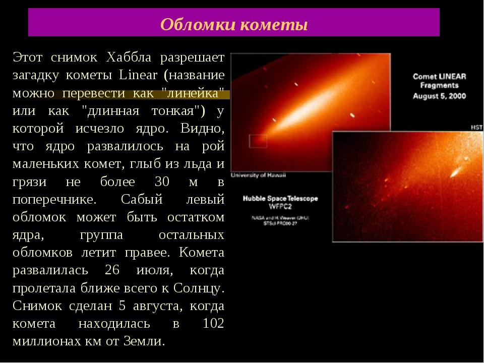 Обломки кометы Этот снимок Хаббла разрешает загадку кометы Linear (название м...