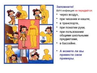Запомните! ВИЧ-инфекция не передаётся: через воздух, при чихании и кашле, в т