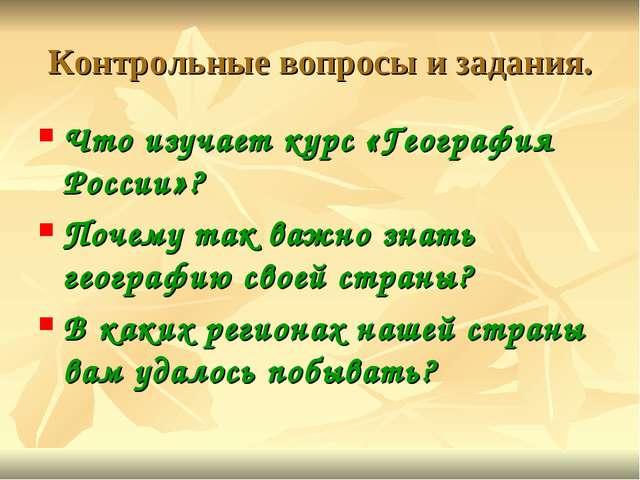 Контрольные вопросы и задания. Что изучает курс «География России»? Почему та...