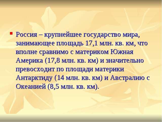 Россия – крупнейшее государство мира, занимающее площадь 17,1 млн. кв. км, чт...