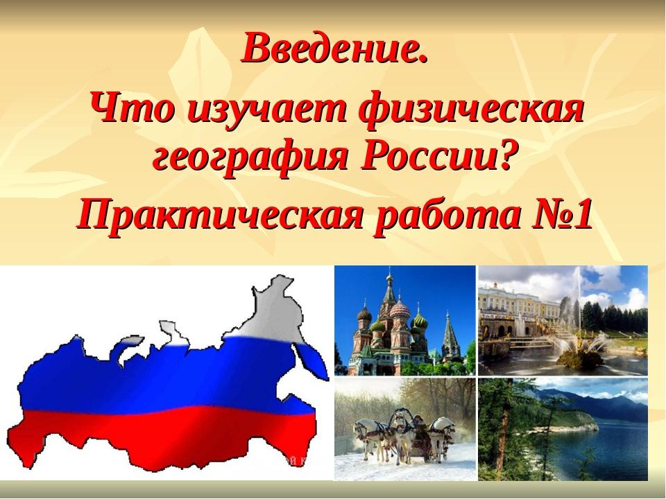 Введение. Что изучает физическая география России? Практическая работа №1