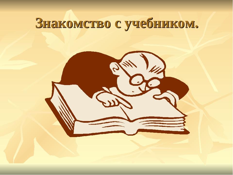 Знакомство с учебником.
