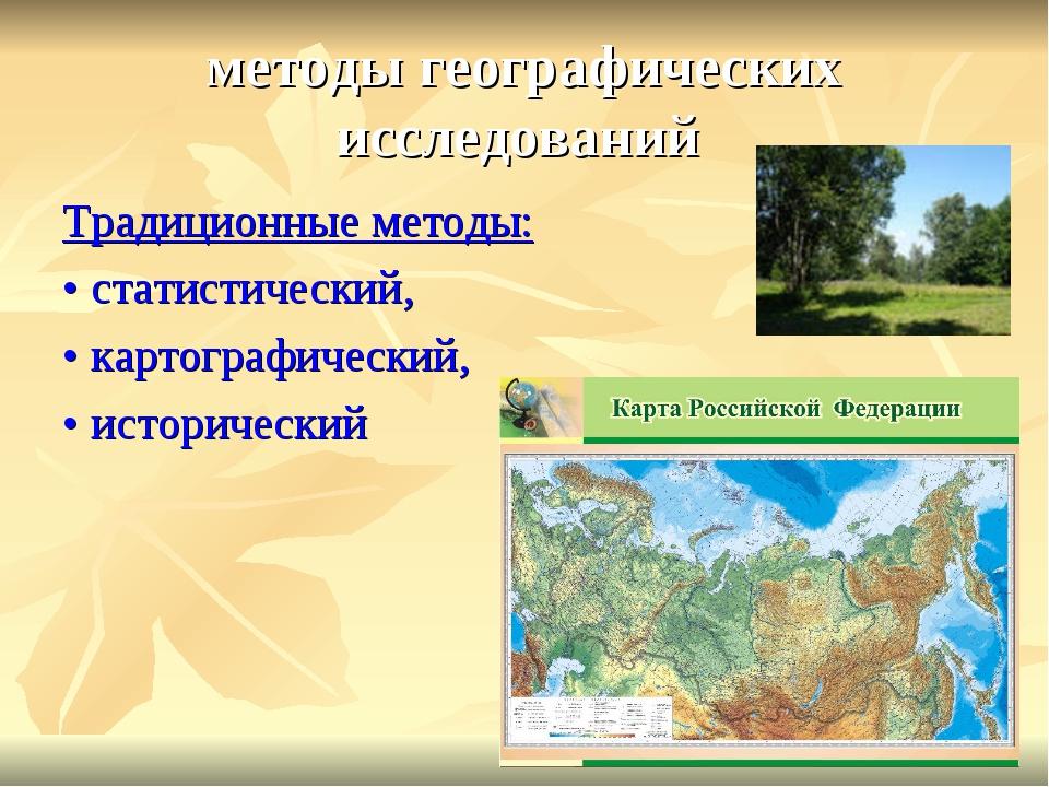 методы географических исследований Традиционные методы: • статистический, • к...