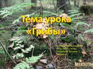 Учитель биологии МБОУ СОШ №43 г.Пензы Петрунина Татьяна Петровна
