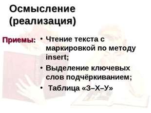 Осмысление (реализация) Чтение текста с маркировкой по методу insert; Выделен