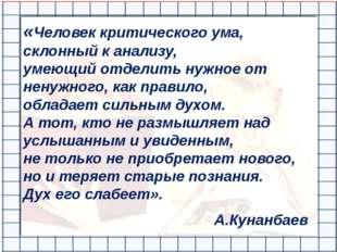«Человек критического ума, склонный к анализу, умеющий отделить нужное от не